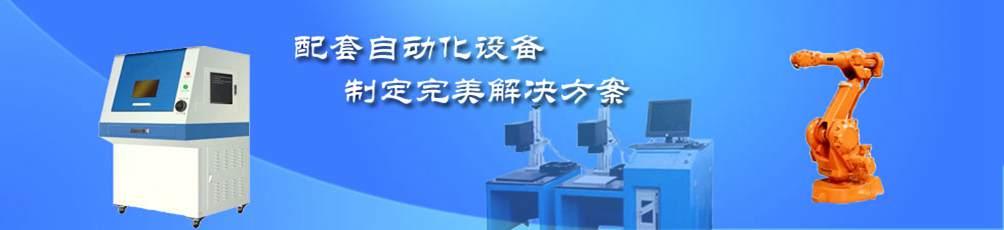 激光自动焊接设备