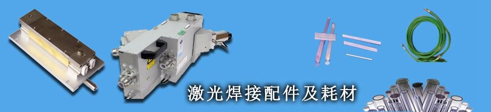激光焊接配件耗材
